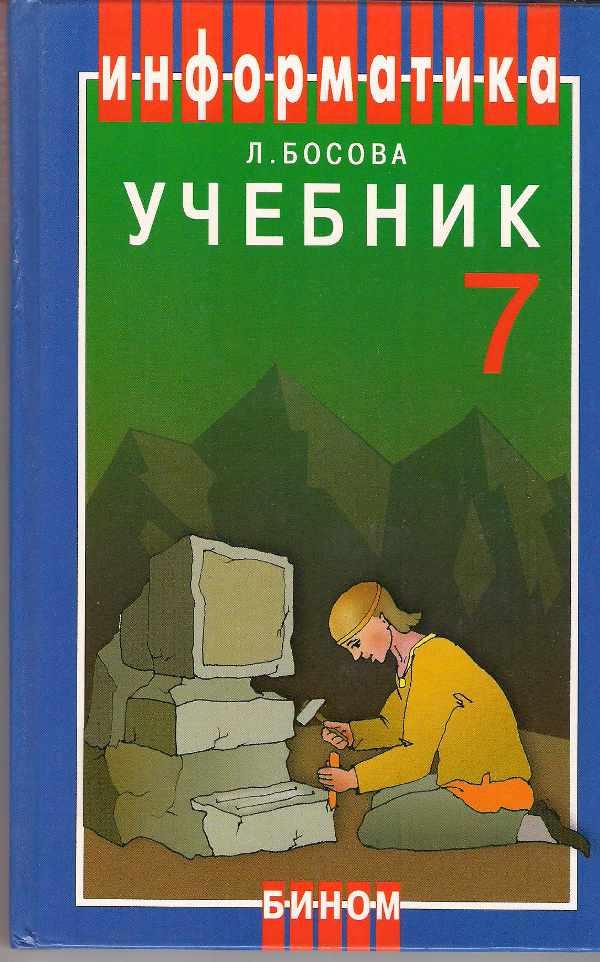 Информатика 6, 7 класс, учебник + рабочая тетрадь (чистая.